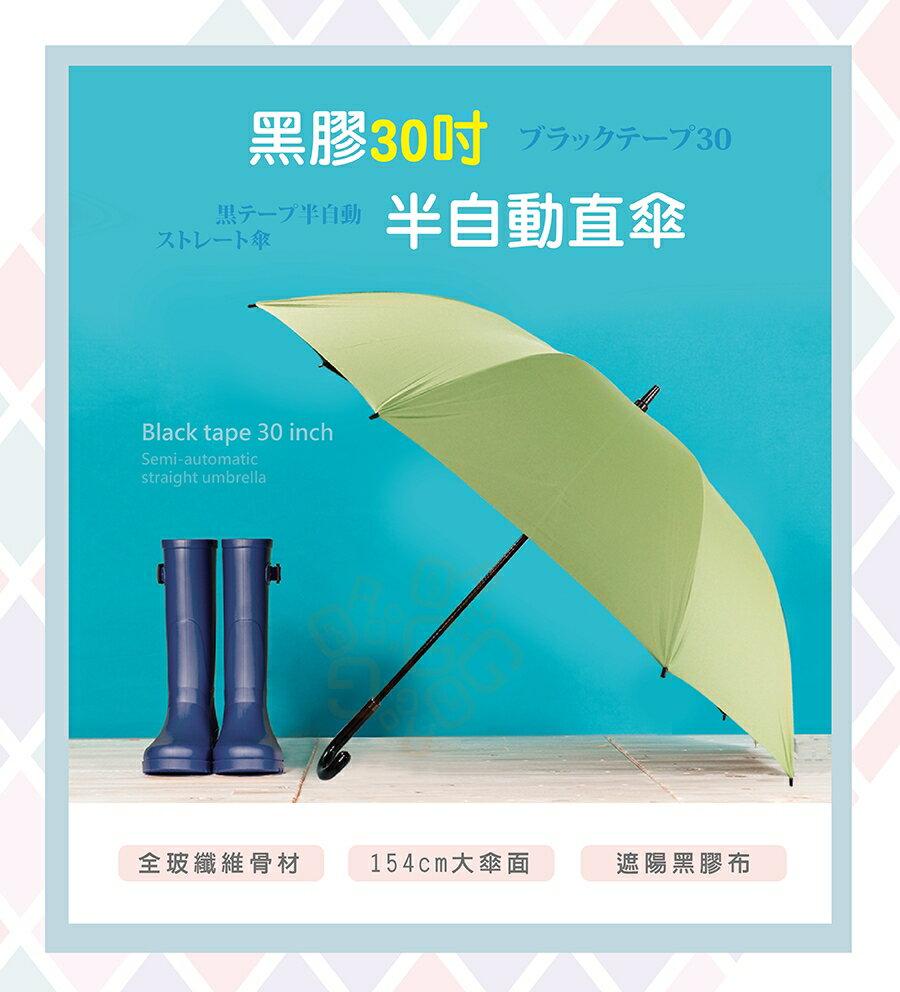 ORG《SD2116h》附發票24H★促銷!防曬黑膠 30吋 超大傘面 半自動傘 玻璃纖維 車用大傘 雨傘 雨具 遮陽傘