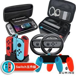 送保護貼 Switch 玩到撐組合 全套收納包 硬殼收納包 四合一充電座 擴充握把 方向盤 遊戲 任天堂 『無名』 N10127