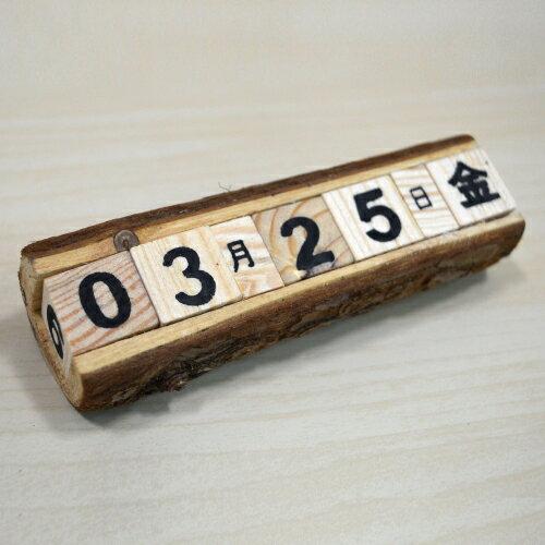 雜貨風木製小日曆WZC-01《品文創》