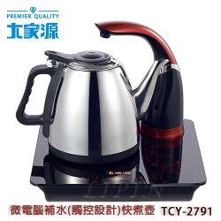 【威利家電】 【分期0利率+免運】大家源 微電腦補水(觸控設計)快煮壺 TCY-2791