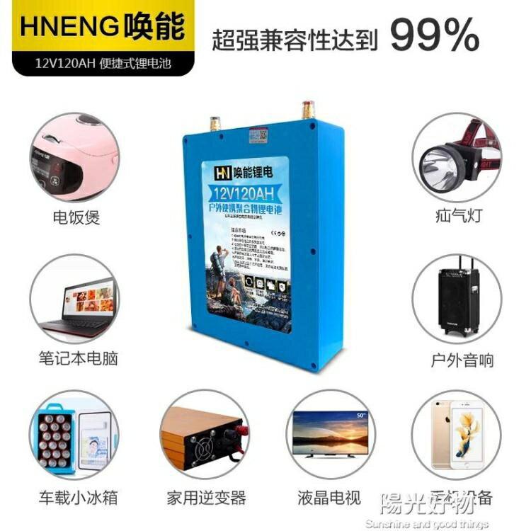 快速出貨 大容量鋰電池喚能鋰電池12V大容量12v120AH鋰電池戶外逆變器聚合物充電鋰電瓶