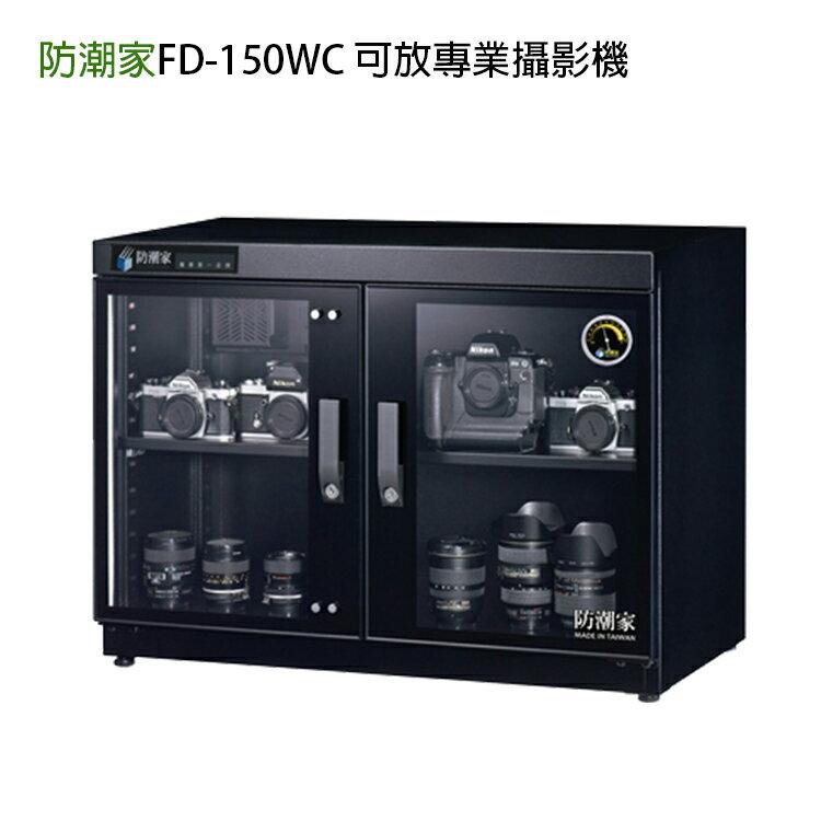 [喬傑數位]防潮家FD-150WC 可放專業攝影機