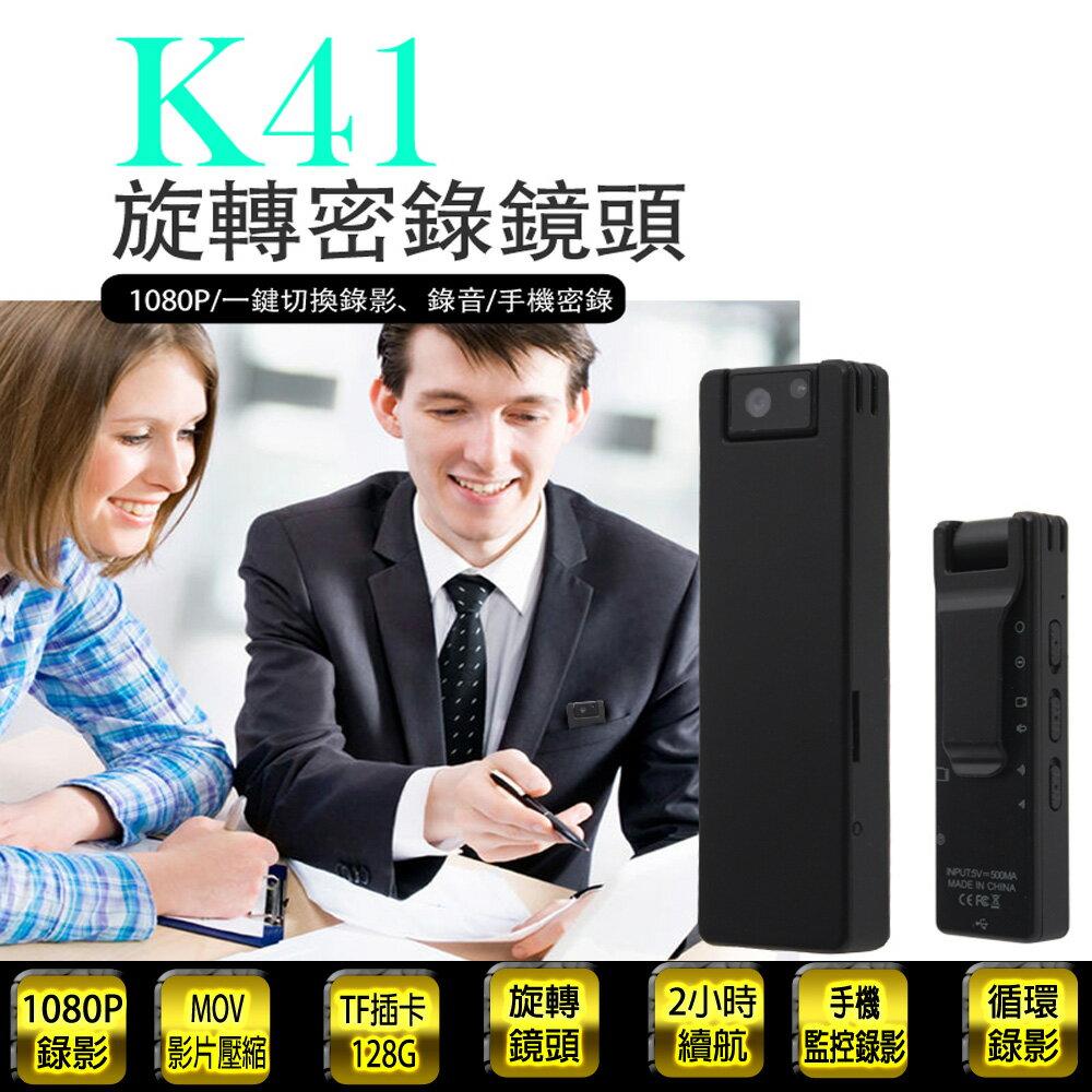K41 旋轉鏡頭密錄 1080P 錄影/錄音筆 網路攝影機 手機熱點對連 無線觀看