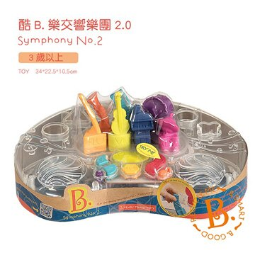 《 美國 B.toys 感統玩具 》酷 B.樂交響樂團 2.0