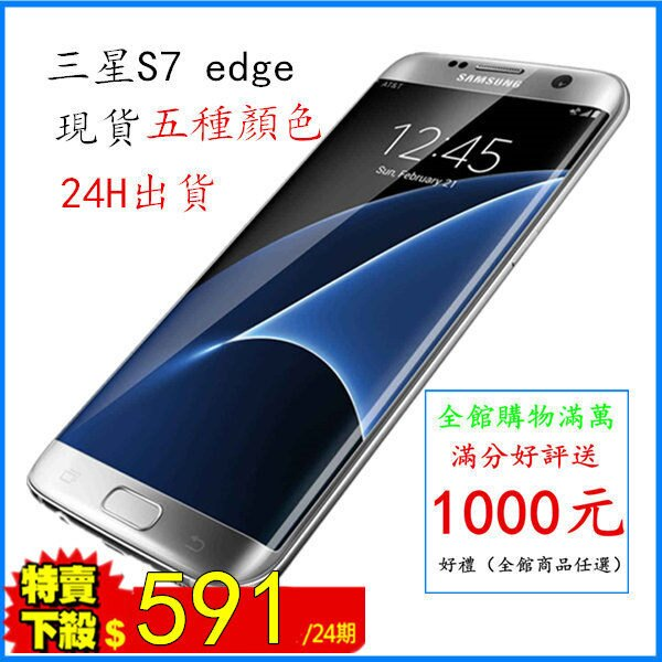 【保固1年 保固期內直接換新品】全新Samsung 正品 Galaxy S7 edge 32G 5.5吋 安卓7.0 也有S8 送三星原廠無限充 送千元好禮