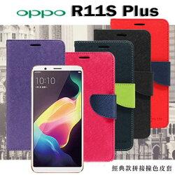 【愛瘋潮】99免運 OPPO R11s+ 經典書本雙色磁釦側翻可站立皮套 手機殼 保護殼 保護套 手機套