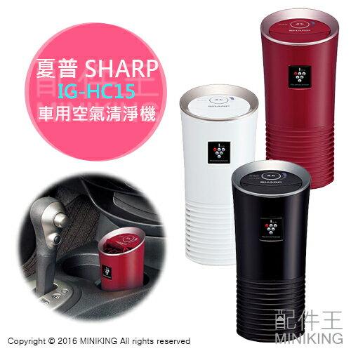 【配件王】現貨三色 SHARP 夏普 IG-HC15 車用空氣清淨機 抗菌除臭抗花粉 勝 GC15 HC1 JC15
