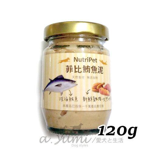 NutriPet 菲比鮪魚肉泥 / 新鮮雞肉 深海鮪魚 單罐 樂天雙11 - 限時優惠好康折扣