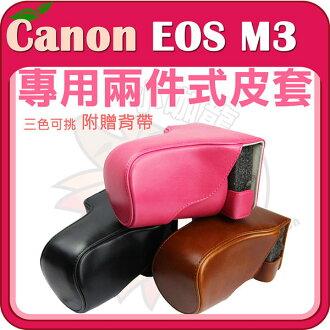 Canon EOS M3 兩件式皮套 相機包 相機皮套 保護套 復古皮套 棕色 黑色 桃紅 皮套 55-200MM 18-55MM