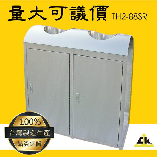 台灣品牌~鐵金剛TH2-88SR不銹鋼二分類資源回收桶室內室外戶外資源回收桶環保清潔箱環保回收箱回收桶