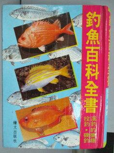 【書寶二手書T1/嗜好_KFS】釣魚百科全書