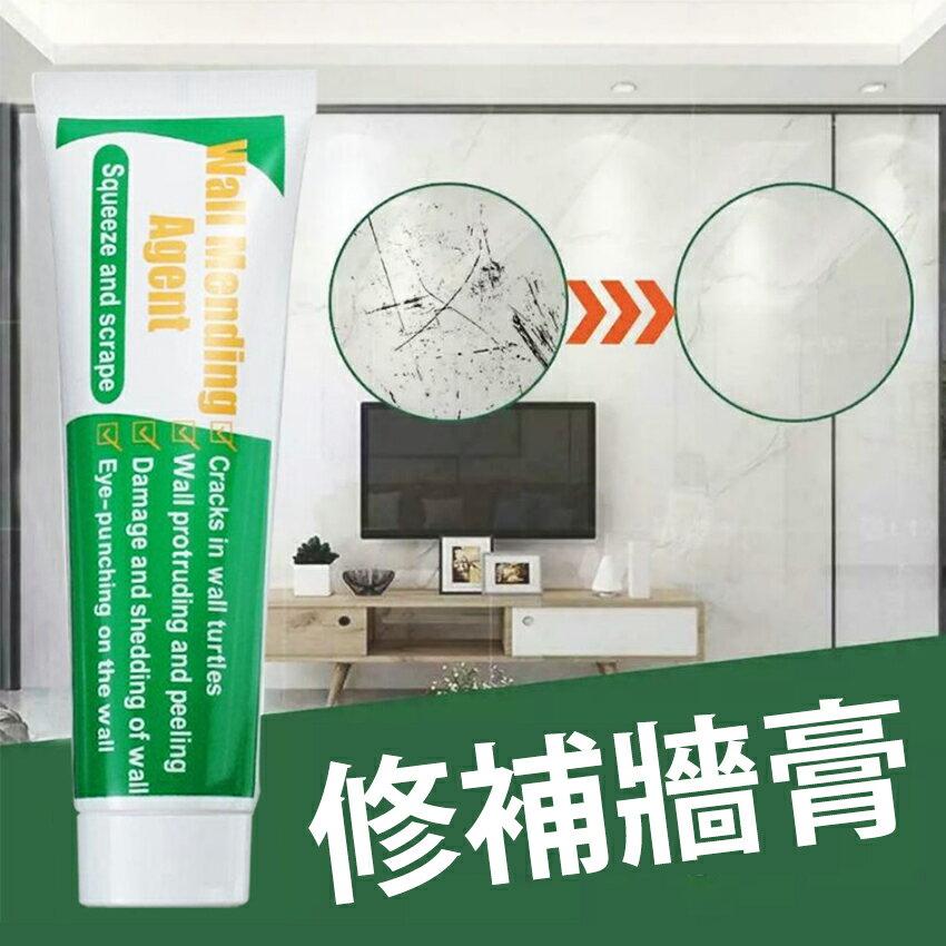 裂縫修復牆膏(100g/罐) 補牆膏 牆壁修補 補土膏 修復牆壁 修復膏