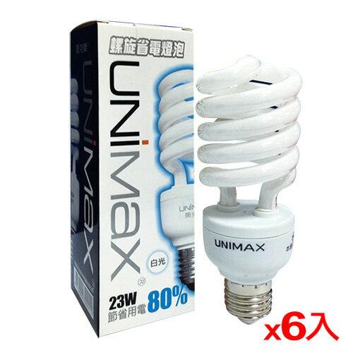 ★6件超值組★美克斯UNIMAX 螺旋省電燈泡-白光(23W)【愛買】
