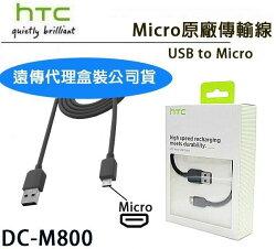 【遠傳電信盒裝公司貨】HTC DC M800【Micro 傳輸線】One A9 M8 M9+ X9 Butterfly3 E9+ EYE