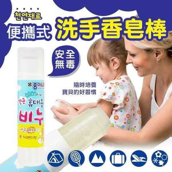 韓國 JONG IE NARA 便攜式洗手香皂棒 8g、14.5g[FIFI SHOP]