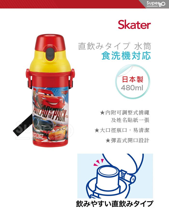 【SKATER】【兒童水壺】閃電麥坤 AHEAD 直飲冷水壺 480ml