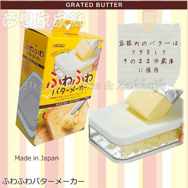 日本 奶油 / 起司 刨絲 / 切絲 貯存盒保鮮盒 320ml 《 可直接貯存在冰箱喔 》★ 日本製 ★ 夢想家精品家飾 - 限時優惠好康折扣