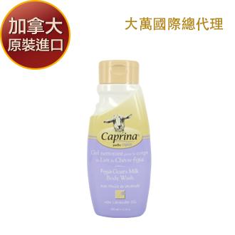 *Caprina肯拿士*新鮮山羊奶沐浴乳 (薰衣草香味) 350ml