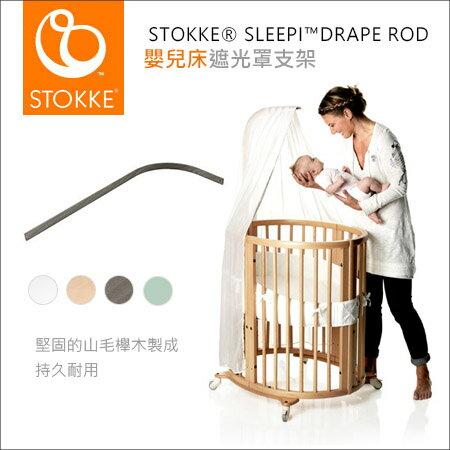 ✿蟲寶寶✿【挪威Stokke】Sleepi 嬰兒床配件 - 遮光罩支架