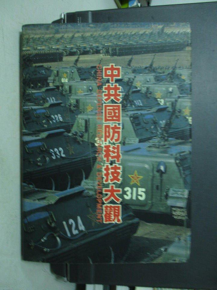 ~書寶 書T3/軍事_YGB~中共國防科技大觀_1990年_ 800