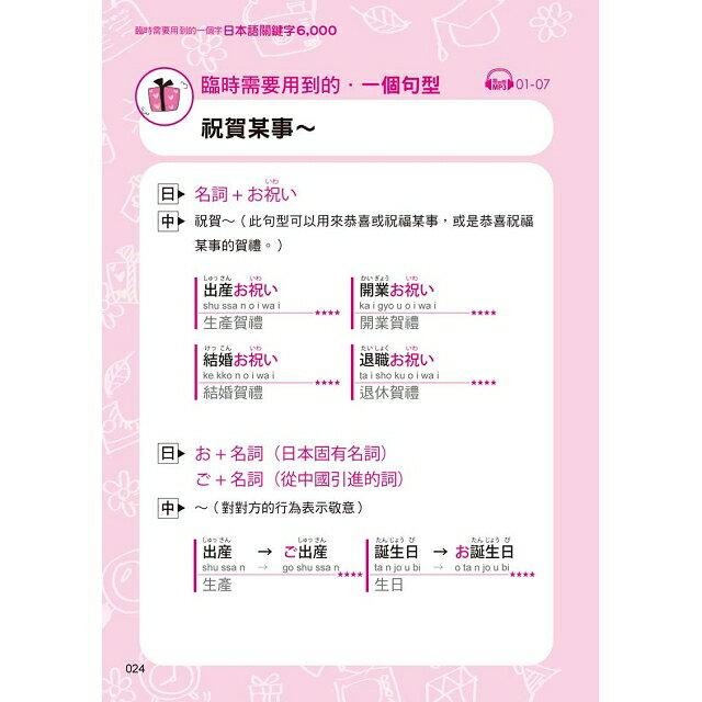 臨時需要用到的一個字:日語關鍵字6,000(附1MP3) 7
