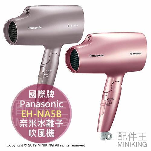 日本代購 2019新款 Panasonic 國際牌 EH-NA5B 奈米水離子 吹風機 國際電壓 速乾 加強鎖水保濕