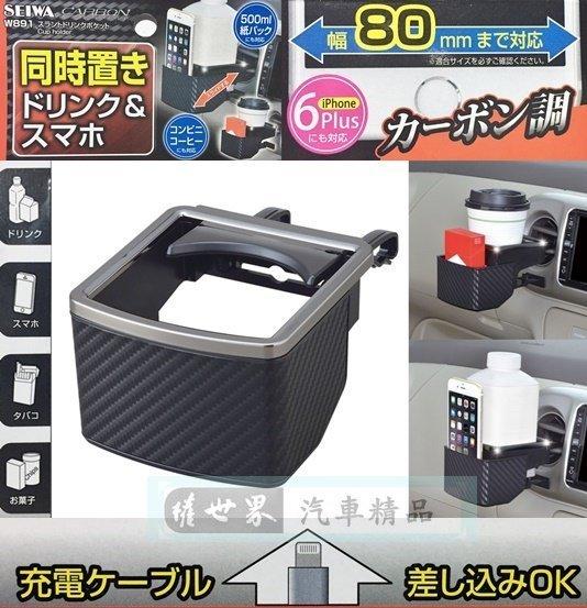 權世界~汽車用品  SEIWA 碳纖紋CARBON 冷氣孔 置物架 飲料架 智慧型手機架