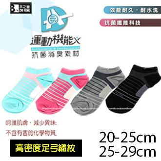 運動機能超細纖維船襪抗菌消臭素材台灣製
