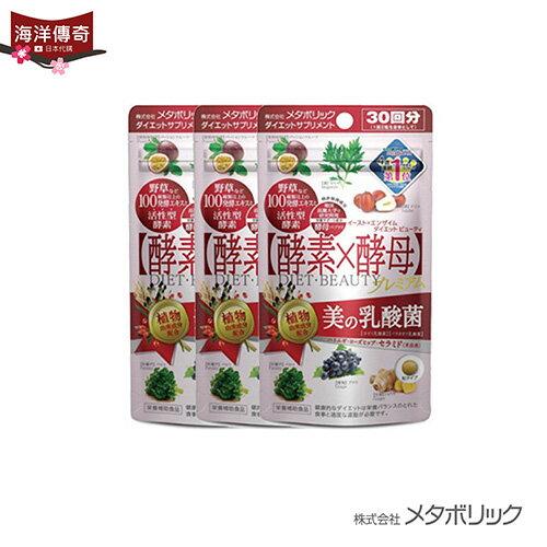 【海洋傳奇】【日本出貨】日本製 METABOLIC 酵素x酵母 美的乳酸菌 (30日份60粒)【3包組合】 - 限時優惠好康折扣