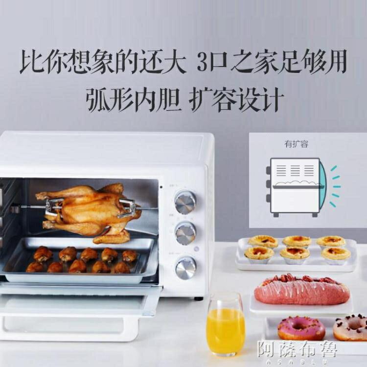 烤箱 云米電烤箱家用烘焙烤箱多功能32L大容量燒烤蛋糕全自動電烤箱 交換禮物