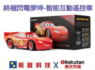 【現貨】Ultimate Lightning McQueen 終極閃電麥坤-智能互動遙控車 支援 IOS Android 公司貨含稅開發票