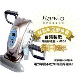 【2015年新款】KM850有氧手足健身車/ 電動腳踏器/ 復健器材,台灣製造!