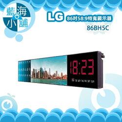 LG 樂金 86BH5C 86吋58:9特寬顯示器 大型顯示器 戶外電子看板
