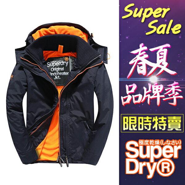 ★Superdry 極度乾燥 男款 Pop Zip Arctic SD-Windcheater 連帽防風夾克-0852
