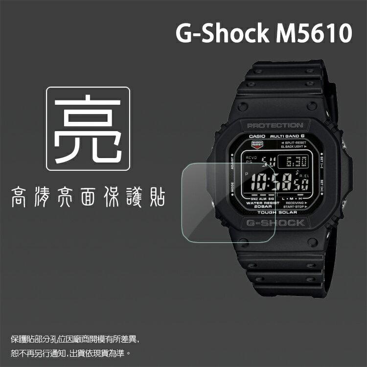全盛網路通訊 亮面螢幕保護貼 CASIO 卡西歐 G-SHOCK GW-M5610 智慧手錶 保護貼【一組三入】軟性 亮貼 亮面貼 保護膜