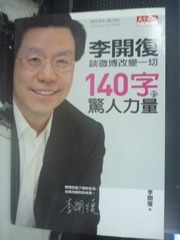 【書寶二手書T3/行銷_IBZ】140字的驚人力量:李開復談微博改變一切_李開復