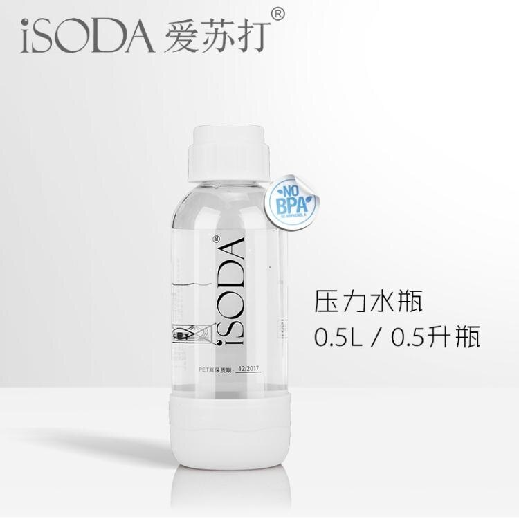 iSODA/愛蘇打 氣泡水機氣泡水機原裝0.5升壓力水瓶 PET材質  【新年鉅惠】