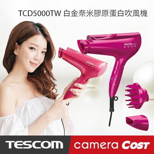 【美髮神器】TESCOM TCD5000TW 白金奈米膠原蛋白吹風機