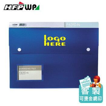~客製化~HFPWP 6層風琴夾加名片袋 環保 F4310~N~BR