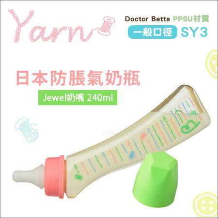 ✿蟲寶寶✿【日本Dr.Betta】日本製 夢幻溫馨 毛線系列 防脹氣奶瓶 PPSU材質 Jewel -SY3 240ml