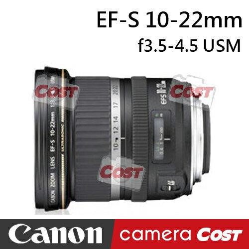 Canon EF-S 10-22mm f3.5-4.5 USM 公司貨 超廣角變焦鏡頭 保固一年