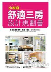 小家庭舒適三房 規劃書:全方位解析格局、機能、收納,擺脫不當規劃,重整小家新 的貼心 18