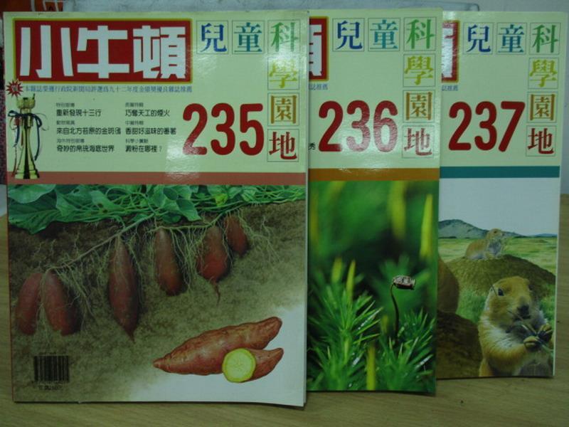 ~書寶 書T2/少年童書_YBB~小牛頓_235^~237期間_3本合售_蕃薯馬鈴薯大對決