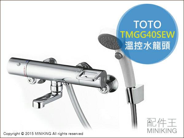 【配件王】日本代購 TOTO TMGG40SEW 可溫控 恆溫 浴室水龍頭 淋浴龍頭 蓮蓬頭 溫控水龍頭 水龍頭 花灑