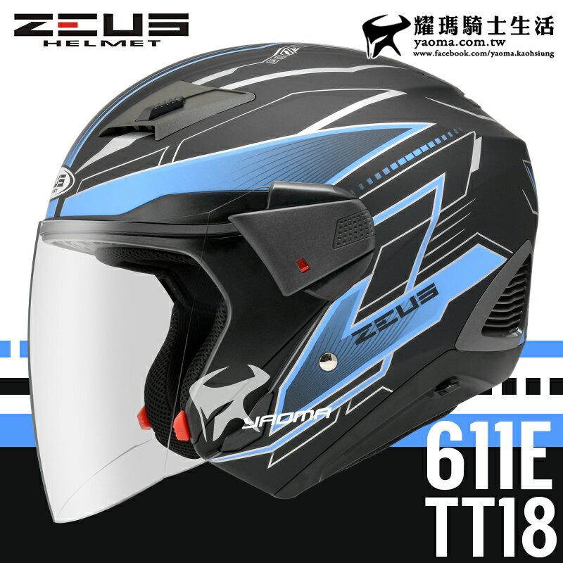 贈好禮 ZEUS安全帽 ZS-611E TT18 消光黑藍 內藏墨片 可加裝下巴 內鏡 半罩帽 通勤 耀瑪騎士機車部品