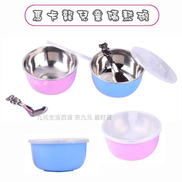【九元生活百貨】馬卡龍兒童隔熱碗 防燙碗 兒童碗