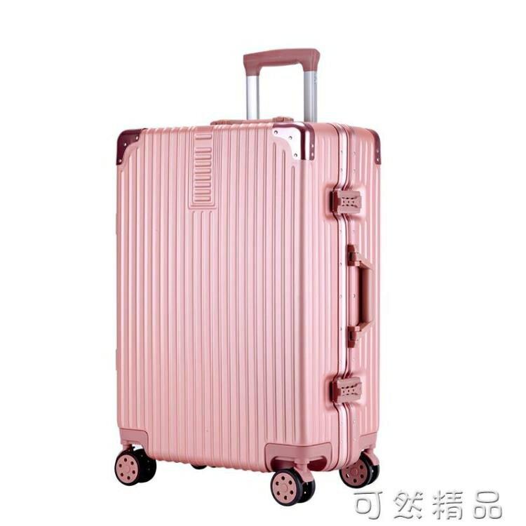 行李箱ins網紅新款20寸學生男女韓版24鋁框拉桿旅行密碼皮箱子潮 特惠九折