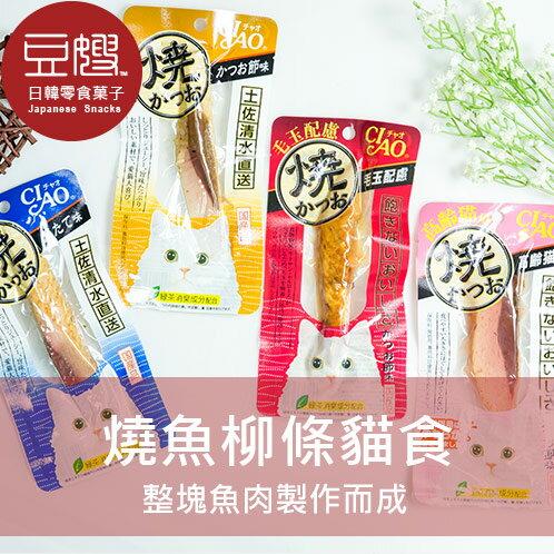 【豆嫂】日本貓食CIAO貓咪煎魚燒柳魚條(多口味)★79~719全館點數7倍送★