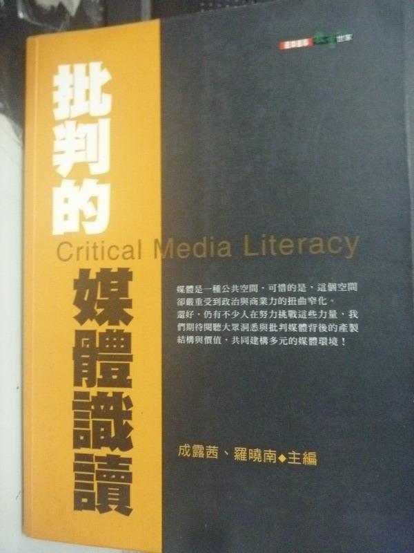 【書寶二手書T5/大學藝術傳播_ZCZ】批判的媒體識讀_成露茜、羅曉南