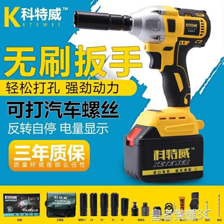 電動扳手 工業級科特威鋰電充電沖擊腳手架子木工無刷電動扳手風炮 2021新款